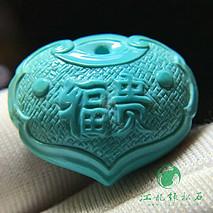 福贵平安锁 原矿绿松石高瓷蓝绿料 料质极润 精工雕刻 全品无暇 尺寸17.4×20.6×10mm 重4.4克